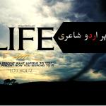 **LATEST** Urdu Shayari on Life (Urdu Quotes, Life Poetry Images, SMS)