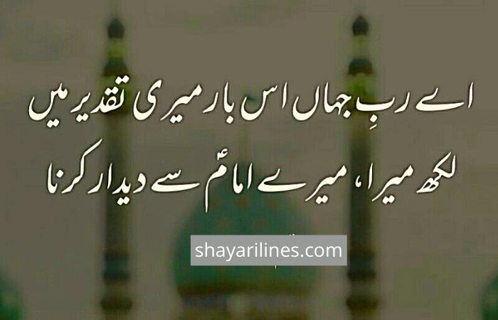 poetry on zamana in urdu