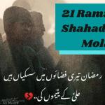 *New* 21 Ramzan Shahadat Mola Ali Shayari in Urdu (Ghazal, Status, SMS)