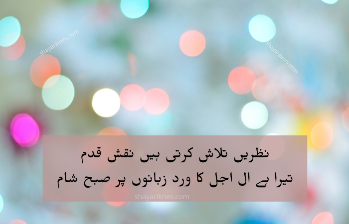 best islamic Poetry SMS in English/ Hindi