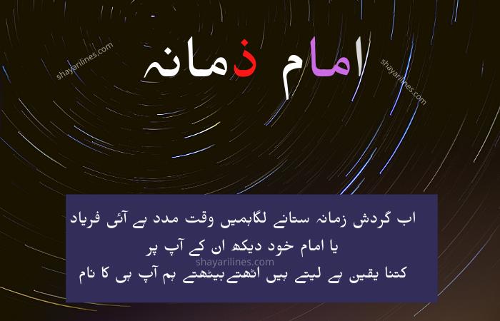 islamic Shayari In Urdu dpz