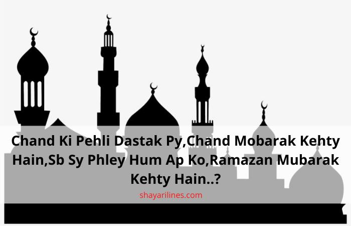 new ramadan shayri status 2021