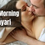 TOP 70+ Good Morning Shayari in Einglish/Urdu (Poetry Images Status, Quotes, SMS)