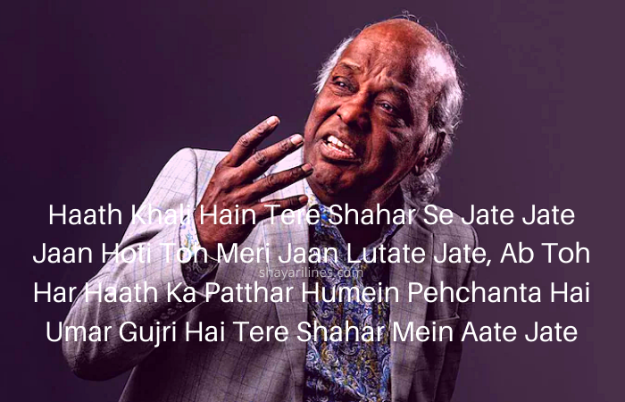 Rahat Indori SMS for Whatsapp Download