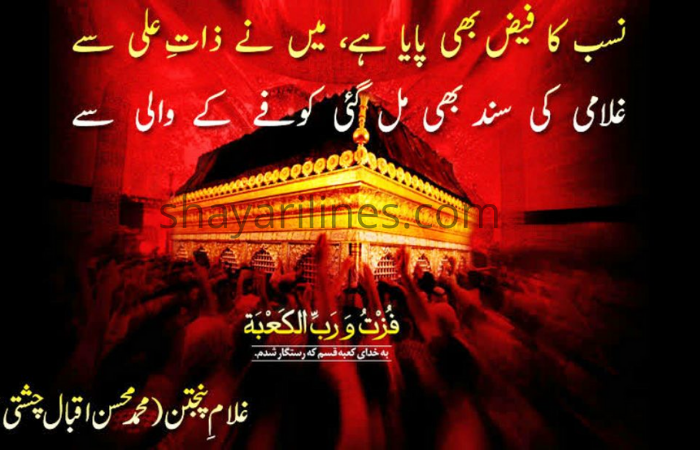 Mola Ali shahadat quotes wishes pics photos images wallpapers sms status