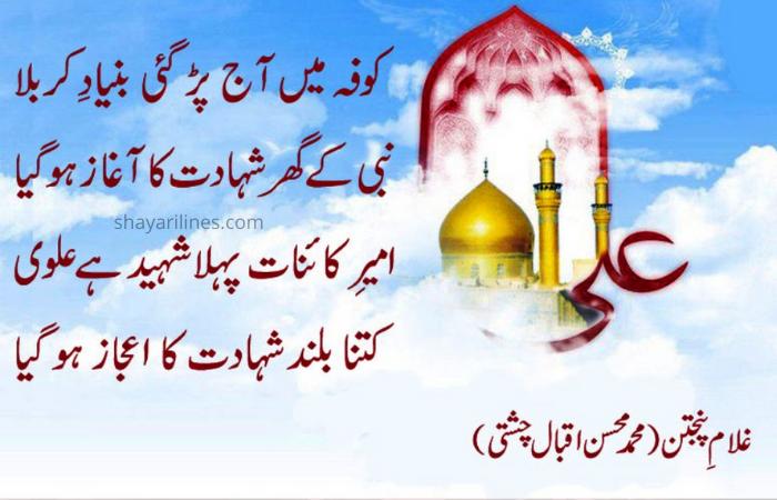 Mola Ali ki shan sms quotes wallpaper images photos dp status