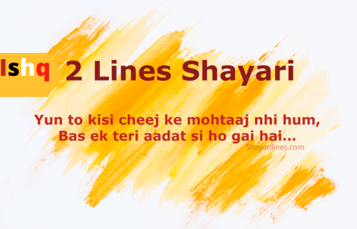 Ishaq SMS In Hindi Urdu Download