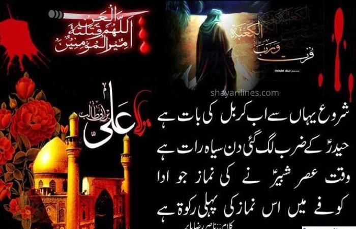 Shahadat Hazart Ali massagea status images wallpaper quotes photos