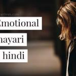 *New* Emotional Shayari in Hindi (Sad Status, Poetry, SMS)