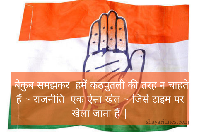 Election ki taiyari, quotes wishes pics photos images wallpapers sms status