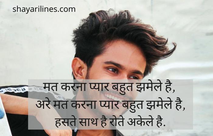 dard bari hindi shyari