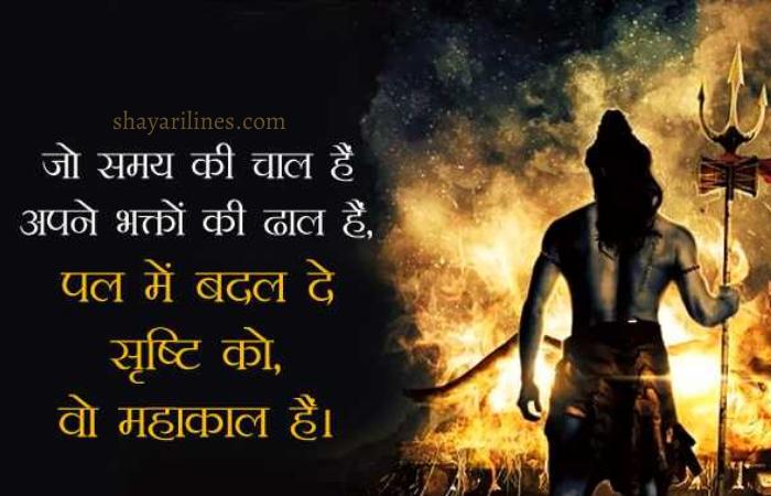 Mahakal sms status wallpaper images photos quotes massages