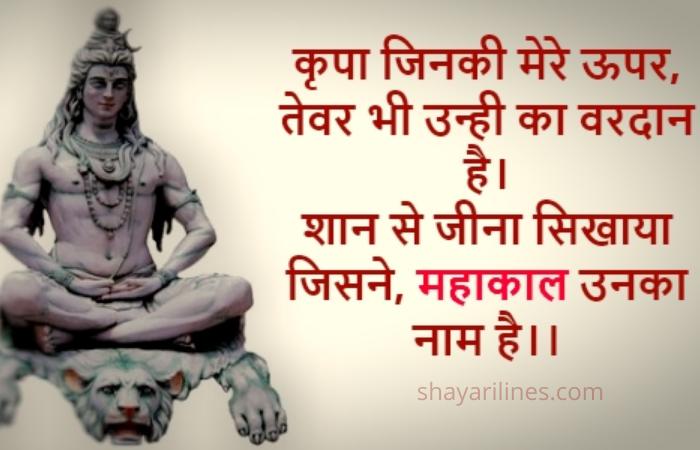 mahakal sms status photos dpz wallpaper images