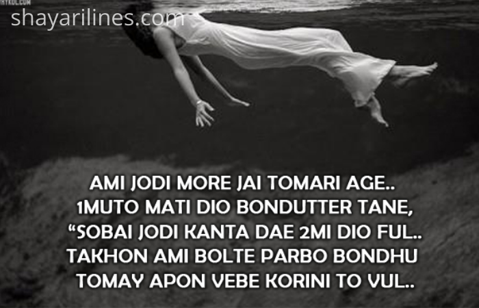 sad poetry sms wallpaper quotes images photos massages