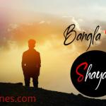 *New* Bengali Sad Shayari in English (Poetry,SMS, Wishes,Status)