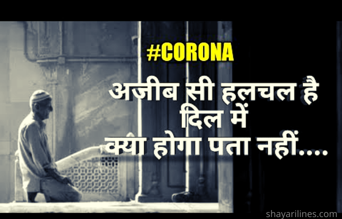 Corona SMS Download for Facebook