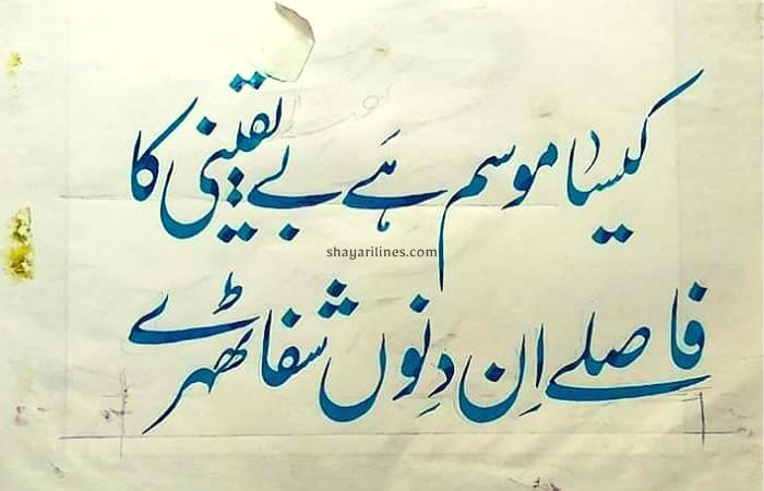 Urdu Corona Virus Shayari Pics