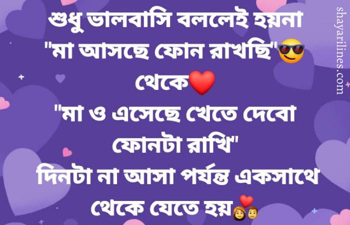 urdu romantic wallpaper for lovers