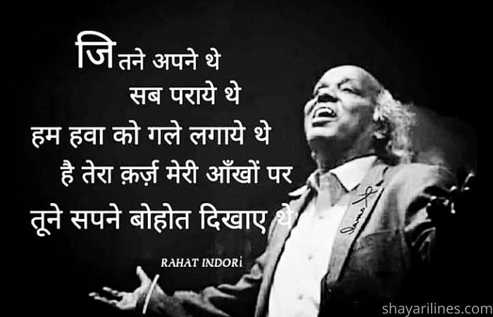 Hindi poetry for Rahat Indori