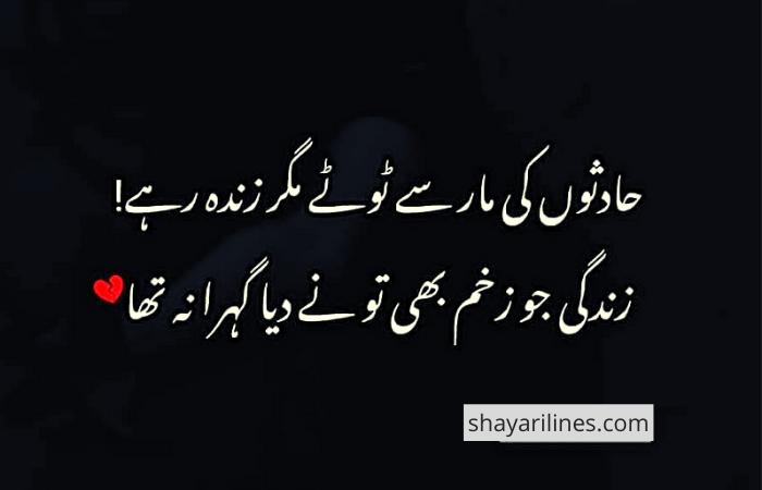 Zindagi Poetry Urdu Download