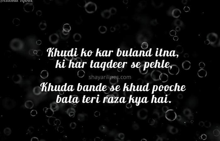 urdu Shayari images download