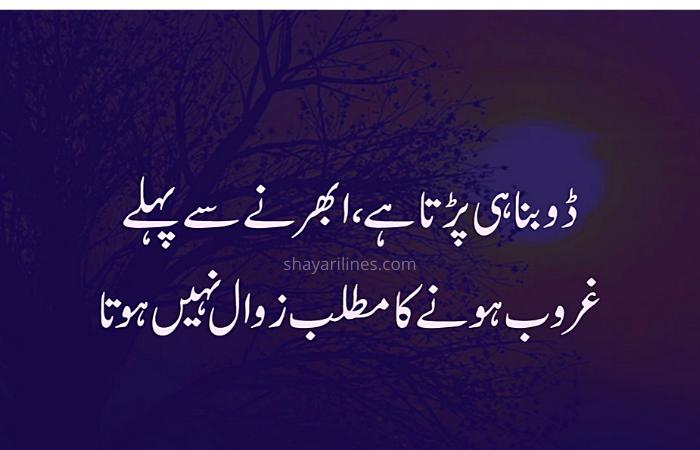 roman Urdu Shayari for facebook download