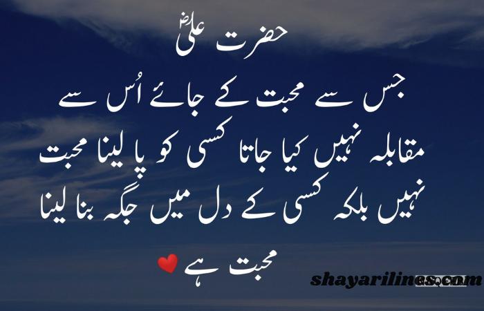 Hazrat Ali status sms wallpaper images quotes photos massages