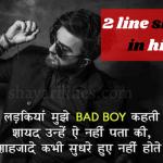 *[33]* 2 Line Shayari in Hindi 2021 (Status, Poetry, SMS)