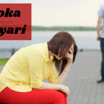 **New** Dhoka Shayari in Hindi/Urdu (Status, SMS, Ghazal, Poem)