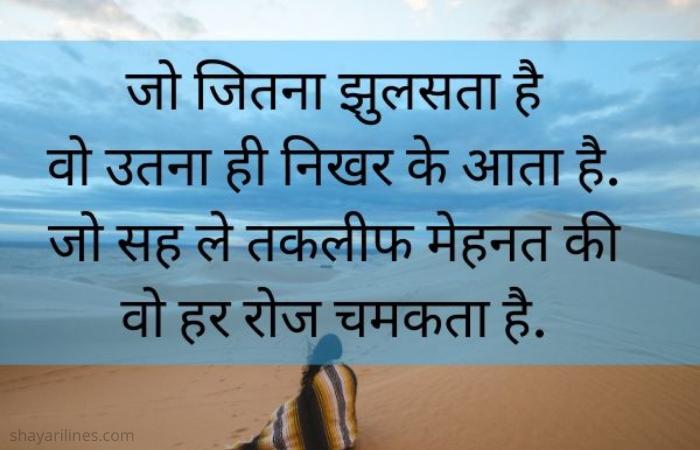 inspari shyari sms quotes wallpaper images photos