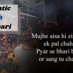 *New* Romantic Barish Shayari in Urdu/Hindi (Poetry, Status, SMS)