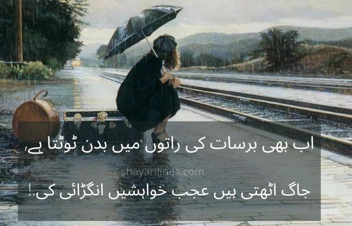 rain day sms images photos massages wallpaper dpz
