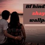 **New** Bf Shayari in Hindi/Urdu (Status, Images, Poetry, SMS)
