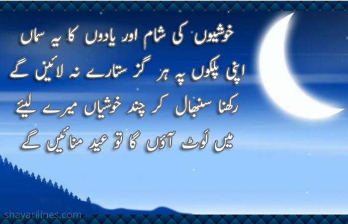 eid shyari sms images photos massages wallpaper dpz