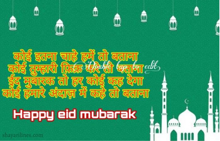 Hindi ma eid shyari sms images photos massages wallpaper dpz