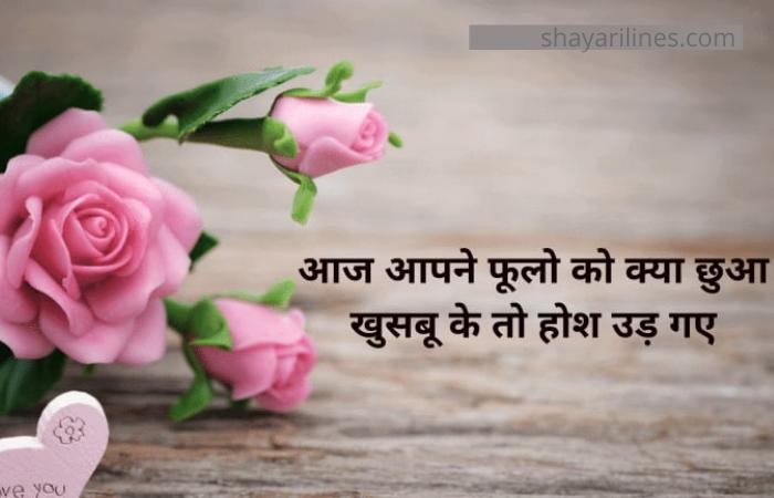 Romantic shyari sms quotes wallpaper images photos