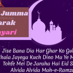 [45]+ Alvida Jumma Mubarak Shayari in Urdu (Poetry, Status, SMS)