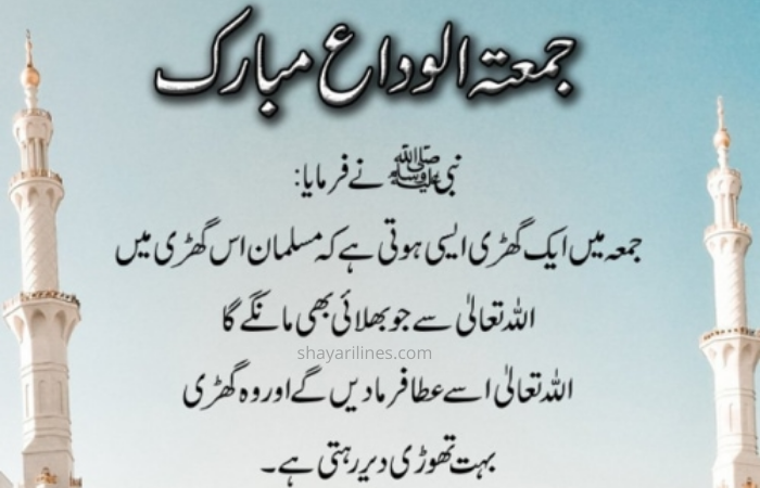 jumma bleesing quotes wallpaper images photos massages sms
