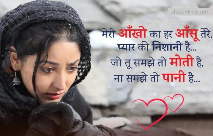 Heart broken shyari sms quotes wallpaper images photos status