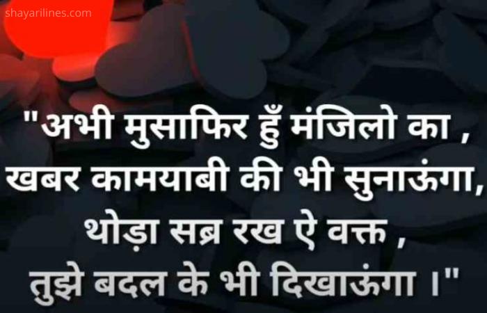 Sad hindi Poetry sms status images