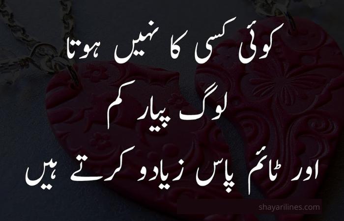 urdu images photos massages wallpaper dpz status quotes