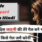 *[70]* Attitude Shayari in Hindi (Poetry, Status, SMS)