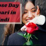 (55+) Propose Day Shayari in Hindi 2021 (Poetry for GF/BF in English)