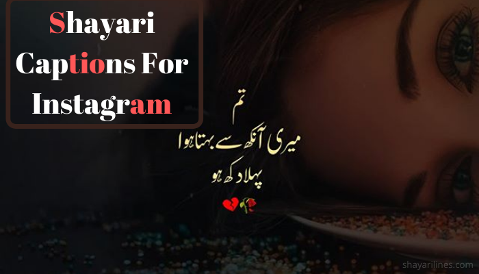 Shayari Captions For Instagram sms images photos massages wallpaper dpz