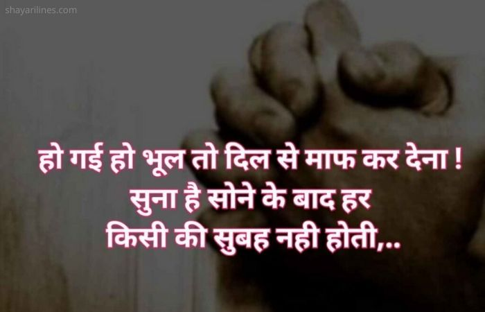 Hindi sorry quotes sms images photos massages wallpaper dpz