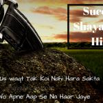 *[97]*+Success Shayari in Hindi 2021 (Poetry, Images, SMS)