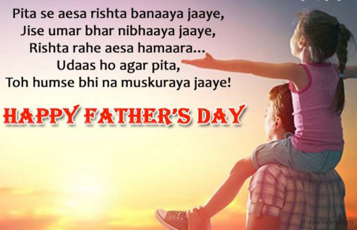 Shayari on father day images photos massages wallpaper dpz status quotes
