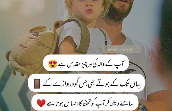 Baba ka pyar images photos massages wallpaper dpz status quotes