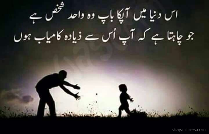 shayari on father and son images photos massages wallpaper dpz status quotes