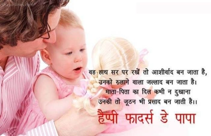 father day quotes sms wallpaper